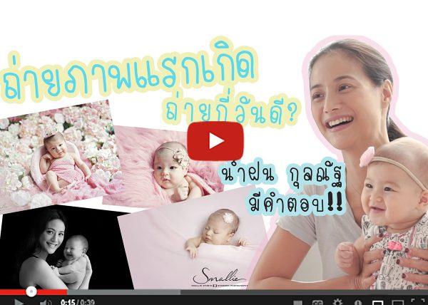 interview celeb newborn