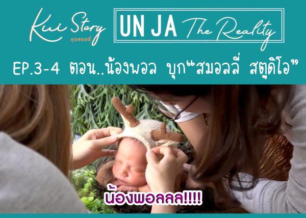 un ja the reality change2561