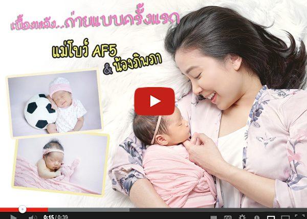 beau af5 newborn
